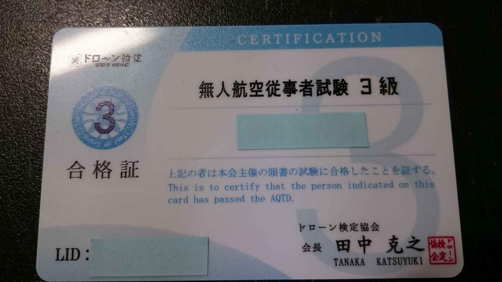 ドローン検定3級(無人航空従事...